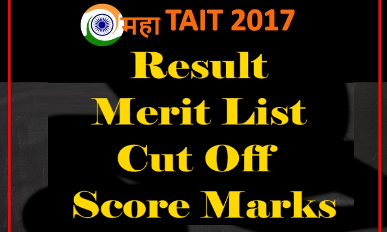 MAHA TAIT 2017 Result, Merit List, Cut Off and Score Marks