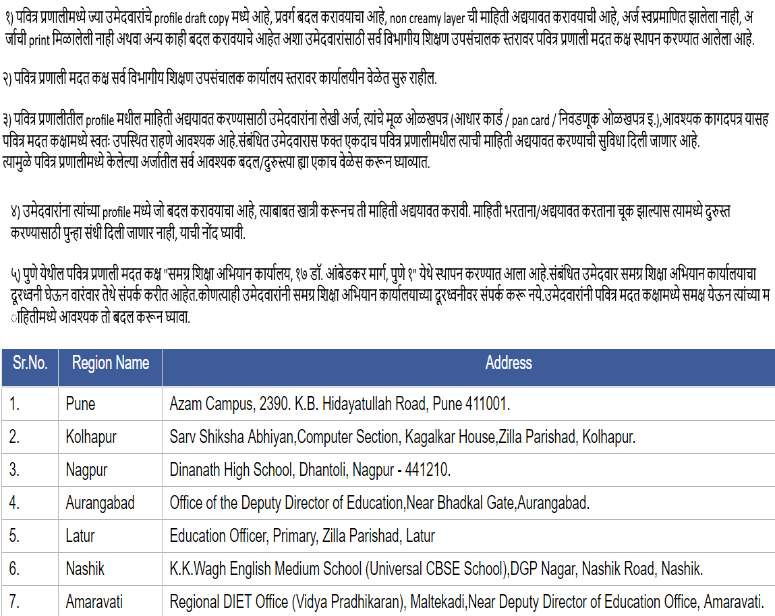 Pavitra Portal Online Application,Time Table, Corrections