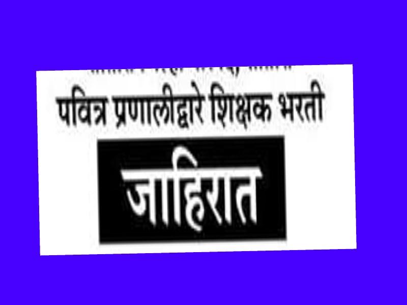 pavitra portal shikshak bharti advertisement